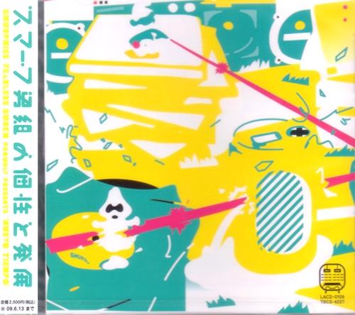 スマーフ男組 - スマーフ男組の個性と発展 : CD