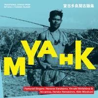 VARIOUS - 久保田麻琴 - MYAHK 宮古 多良間 古謡集1 : ABY RECORD (JPN)