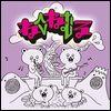 neco眠る - Engawa Boys Pentatonic Punk : DE-FRAGMENT (JPN)