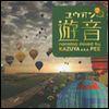KAZUYA a.k.a. PEE - 遊音 : YOU-ON MUSIC (JPN)