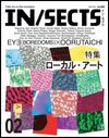 ?ゃ?潟?祉?祉???? - IN/SECTS vol.002 ?拷??鐚????若?????祉?≪?若?? : IN/SECTS (OSAKA)
