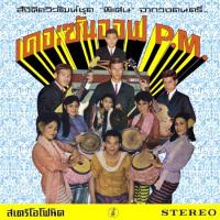 THE SON OF P.M. - Hey Klong Yao! : Essential Collection Of Modernized Thai Music From The 1960s : EM RECORDS <wbr>(JPN)