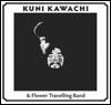 KUNI KAWACHI AND HIS GROUP(クニ河内と彼のともだち) - Love Suki Daikirai(切狂言) : CD