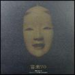 VARIOUS - ONGAKU 70 -Vintage Psychedelia In Japan- : LP