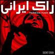 VARIOUS - Persian Funk : SECRET STASH (US)