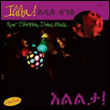 VARIOUS - Ililta!: New Ethiopian Dance Music : 12inch