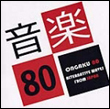 VARIOUS - ONGAKU 80:Altermative Waves From Japan : LP