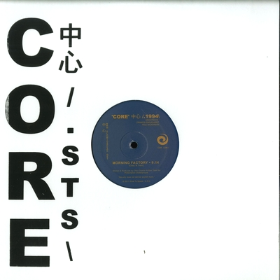 CHEZ N TRENT - Core - 1994 : Morning Factory : 12inch