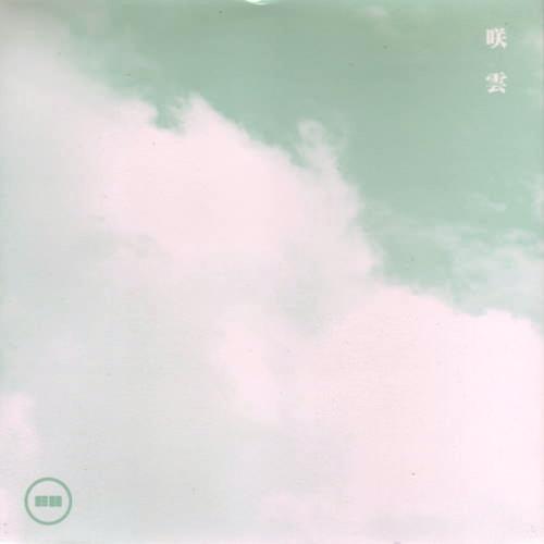 ほい - 咲雲 : 7inch