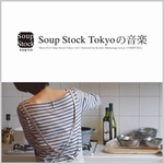 VARIOUS - COMPUMA - Soup Stock Tokyoの音楽 : CD