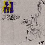 K2 - 玉響 : GRAVITY SWARM RECORDINGS (JPN)