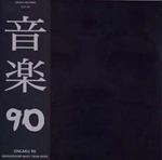 VA - Ongaku 90: Underground Music From Japan : LP