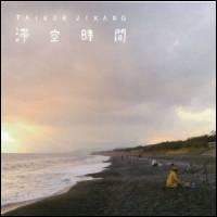 滞空時間 - Taikuh Jikang : NESIA RECORDS (JPN)