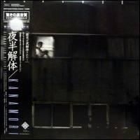 KANAMORI - Dismantled Desire 夜半解体 : 四季協会 (JPN)