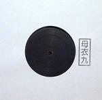 INDIGO - Reaching The Source : Samurai Music (UK)