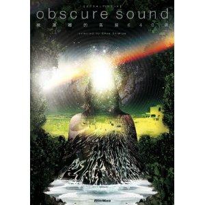 CHEE SHIMIZU - Obscure Sound - 桃源郷的音盤640選 : BOOK