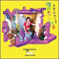 OORUTAICHI - 僕の楽しい仕事 : CD
