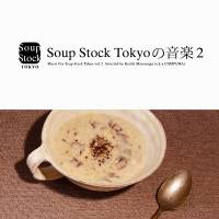 VARIOUS - COMPUMA - スープ・ストック・トーキョーの音楽2 「Music For Soup Stock Tokyo vol.2」 : CD