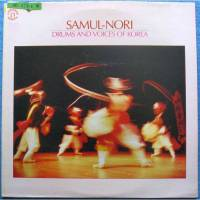 SAMUL-NORI - Drums And Voices Of Korea : LP