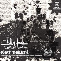 VARIOUS ARTISTS - Khat Thaleth : LP