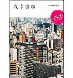 - 森本書店 Issue 24. : MAGAZINE
