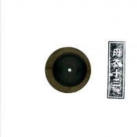 THEME - Theme EP : Samurai Music (UK)