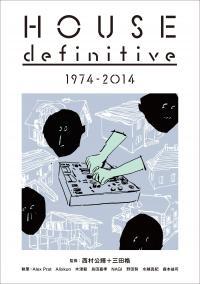 西村公輝 / 三田格 - House Definitive -1973-2014 : ele-king BOOKS (JPN)