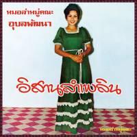 ANGKANANG KUNCHAI WITH UBON-PATTANA BAND - Isan Lam Plearn : CD