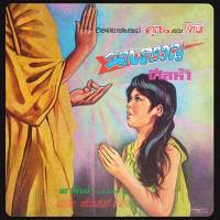KWANJIT SRIPRAJAN - Paradise Bangkok 5th Anniversary Limited Cd : CD-R