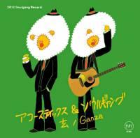 アコースティックス&ソウルギャング - 玄/GANZA : 7inch