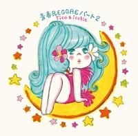 TICO & ICCHIE - 青春レゲエ・パート2 : CD