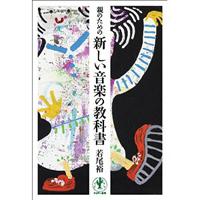 若尾裕 - 親のための新しい音楽の教科書 : BOOK