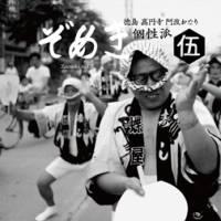 VARIOUS ARTISTS - ぞめき伍 個性派 徳島 高円寺 阿波おどり個性派 : CD