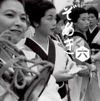 VARIOUS - ぞめき六 徳島阿波おどり 粋  : ABY <wbr>(JPN)