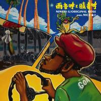 NINETY-U / ORIGINAL KOSE / pro. NICE☆J - 雨音呼と晴音呼 EP : CD
