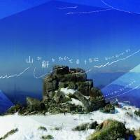 WOODMAN - – 山が鼾をかいてるうちに – : CD