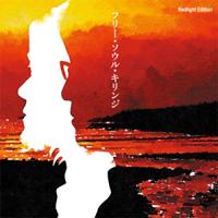 キリンジ - フリー・ソウル・キリンジ Redlight Edition : WARNER MUSIC JAPAN (JPN)