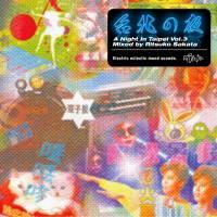 VARIOUS - RITSUKO SAKATA - A Night In Taipei Vol.3 : CD-R