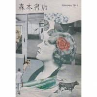 森本書店 - 27 (February 2015) : ZINE