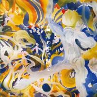 YUUKI HIGUCHI - 日常の中で踊る : CD+DVD