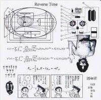 幻衛奇太郎 - 逆時間 : 脳味噌実験室(Nohmisolab) (JPN)