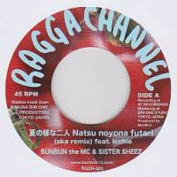 BUNBUN THE MC & SISTER SHEEZ - 夏の様な二人 : RAGGA CHANNEL (JPN)