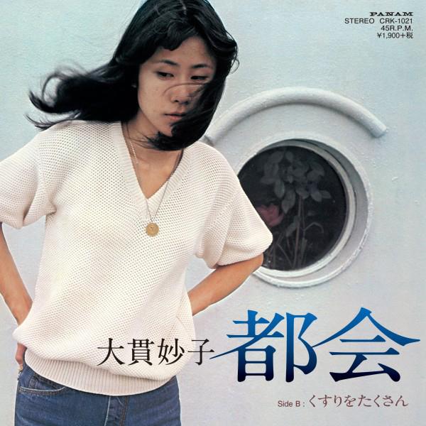 大貫妙子 - 都会 / くすりをたくさん : 7inch