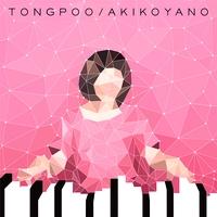 矢野顕子 - Tong Poo : 7inch