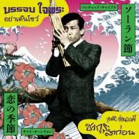 バンチョップ・チャイプラ/サマイ・オーンウォン - ソーラン節/恋の季節 : 7inch