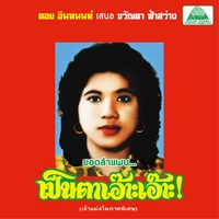 KHWANTA FASAWANG - Lam Phaen Motorsai Tham Saep: The Best of Lam Phaen Sister No. 1 : EM RECORDS <wbr>(JPN)