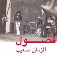 FADOUL - Al Zman Saib (LP+MP3) : LP