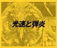 威力 - 光速と弾炎 : BLACK SMOKER <wbr>(JPN)