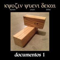 巨人ゆえにデカイ - documentos 1 : CD