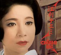 江利チエミ(CHIEMI ERI) - Chiemi Eri : LP